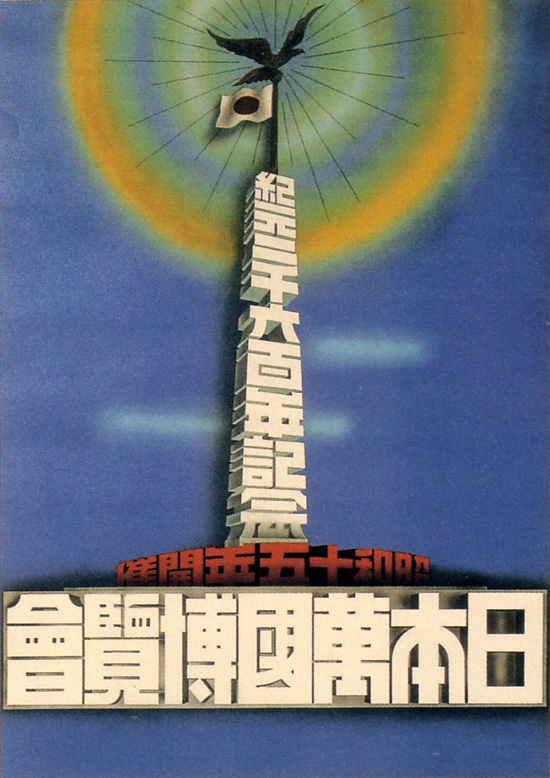 Cartaz para 1940 Grand International Exposition of Japan (cancelado devido à guerra) de 1938