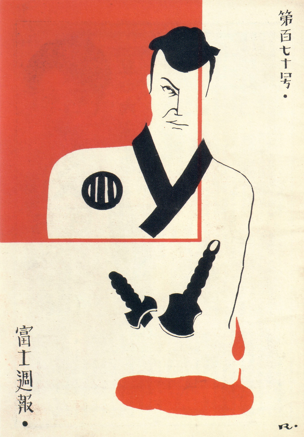 Cover (Fuji Weekly), Oct 1930